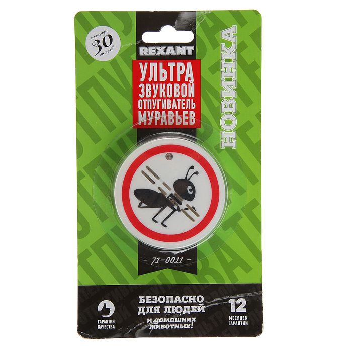 Rexant Ant Repeller
