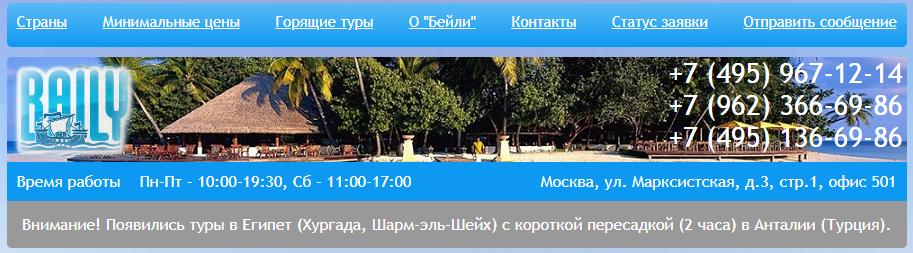 Bailey resebyrå Moscow logo