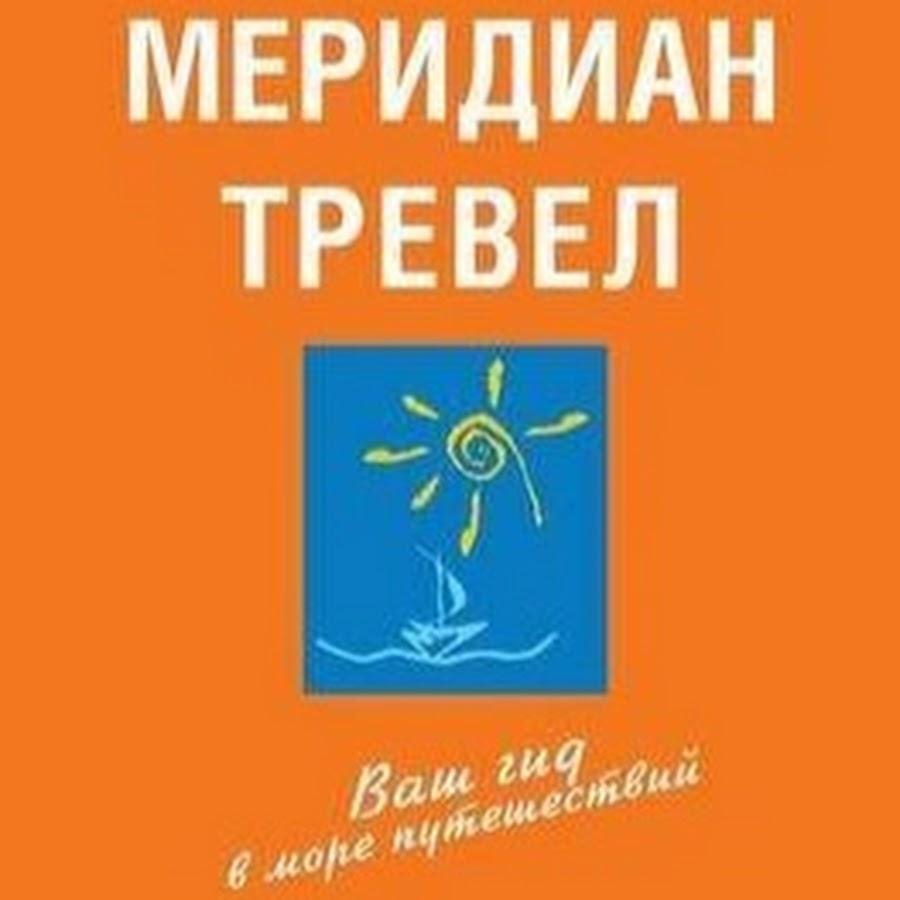 Meridian Travel resebyrå Moscow logo